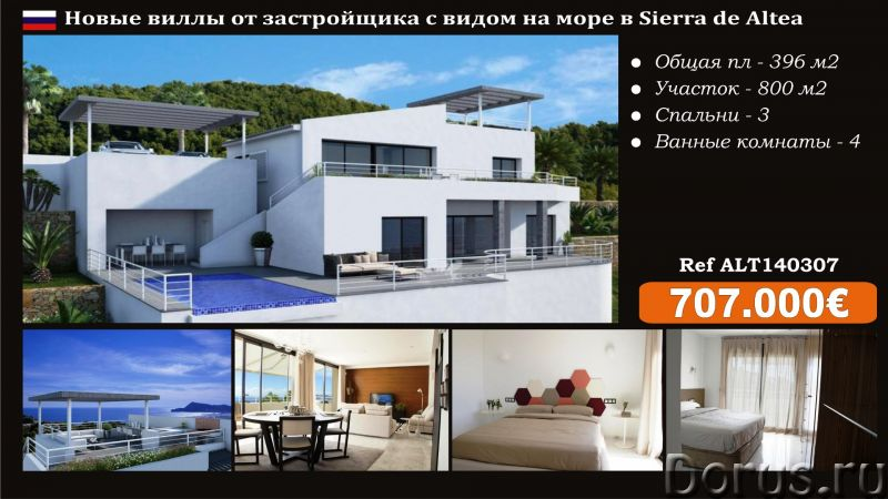 Продаётся новая вилла от застройщика в Испании, Алтея - Недвижимость за рубежом - Подбираете себе ви..., фото 1