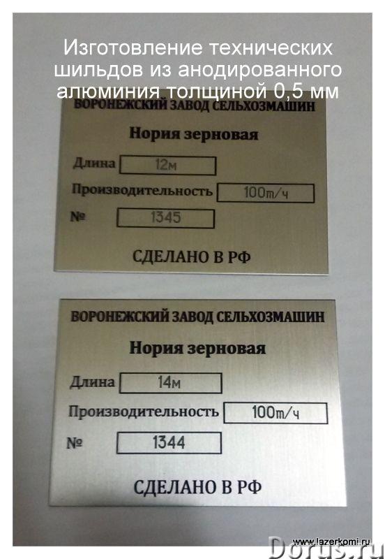 Изготовление технических табличек - Типографии и полиграфия - Мастерская Сити Лазер предлагает изгот..., фото 4