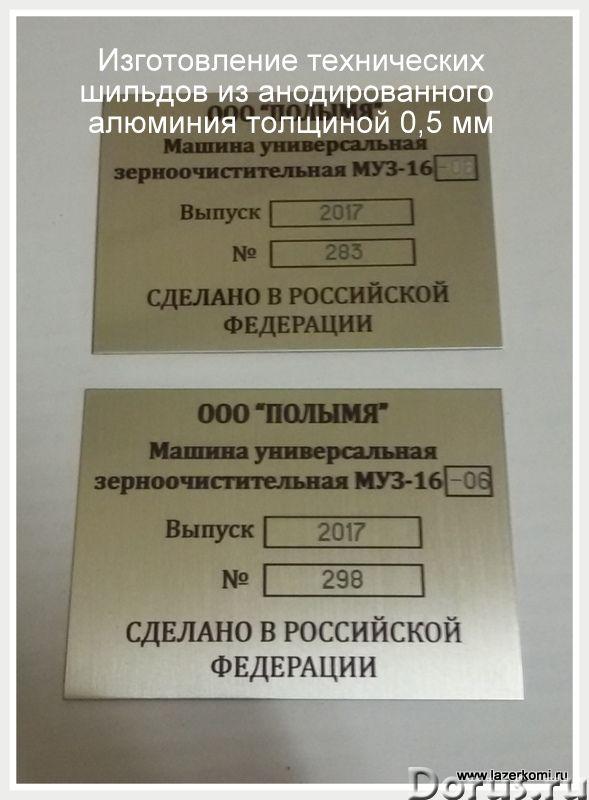 Изготовление технических табличек - Типографии и полиграфия - Мастерская Сити Лазер предлагает изгот..., фото 5