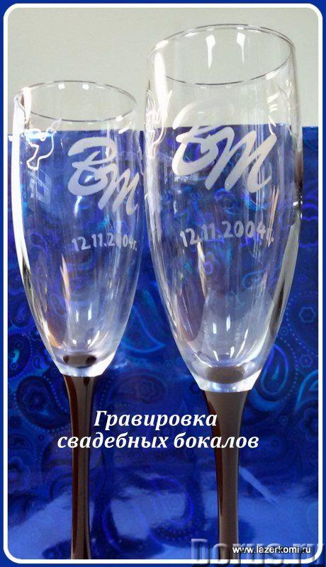 Гравировка свадебных бокалов - Организация праздников - Гравировка свадебных бокалов, пивных кружек..., фото 3