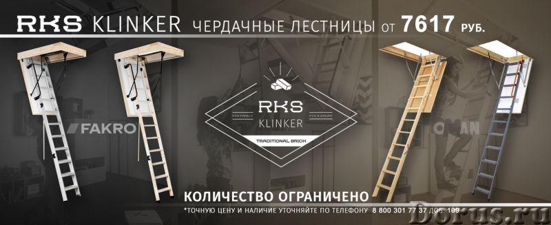 Чердачные лестницы - Материалы для строительства - Все, у кого есть в доме чердак, знают, что он ста..., фото 1